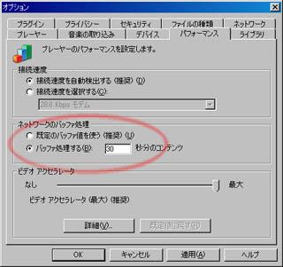 wmp-option-buffer.jpg